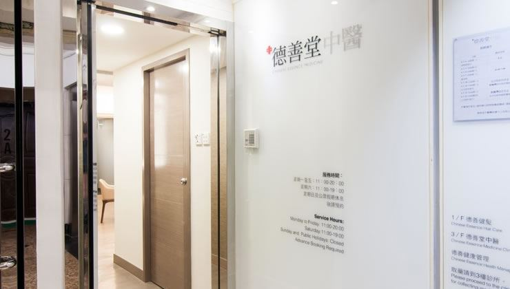 德善堂中醫 | vendor image: 109