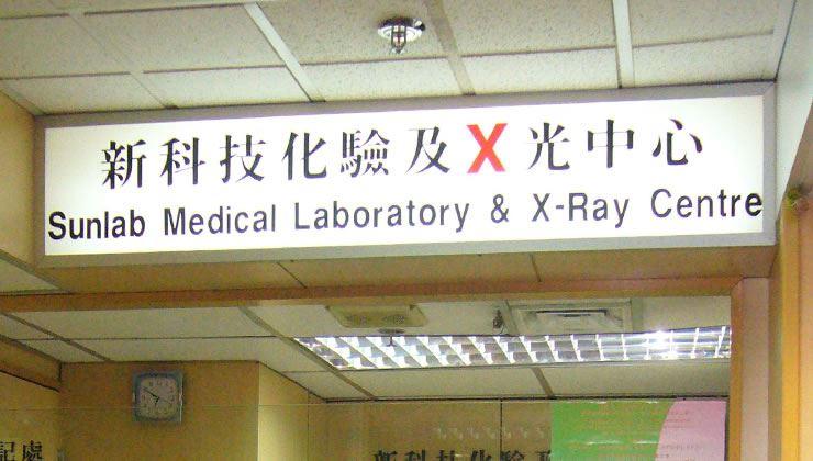 新科技醫學化驗及X光中心 | vendor image: 119