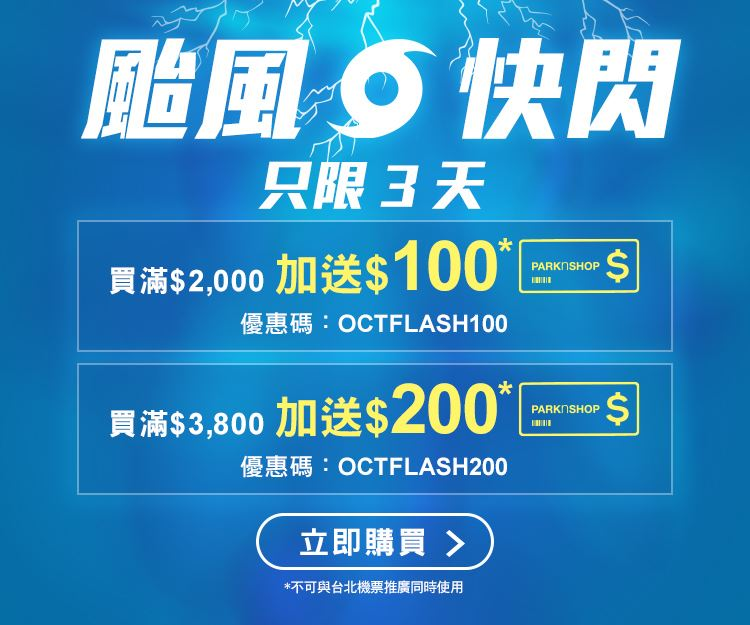 Typhoon_Flash_Tier_Discount