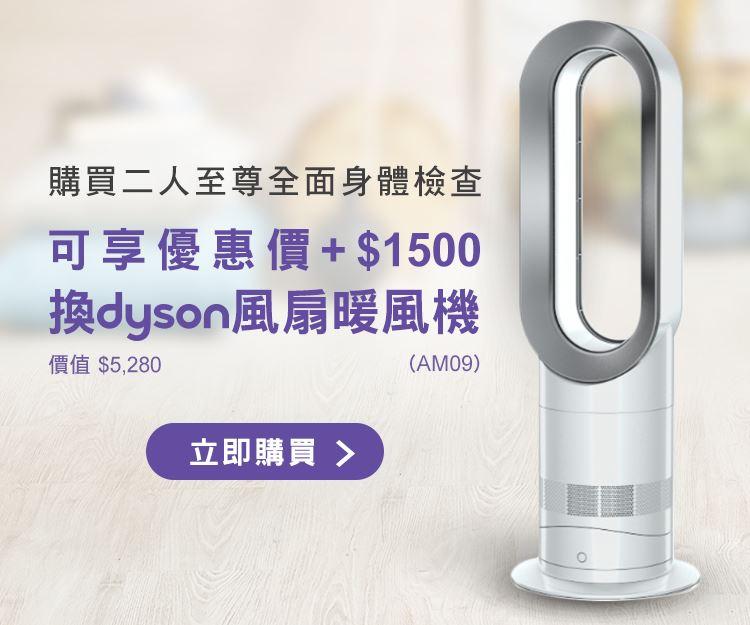 Dyson Fan Heater