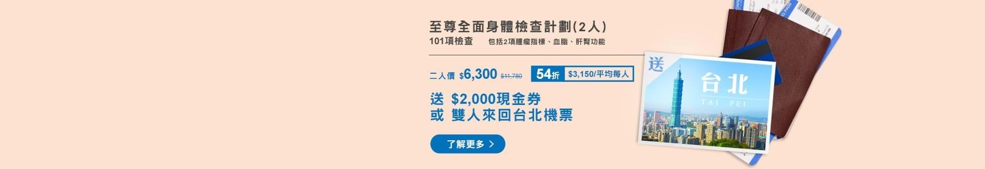 13Sep_TaipeiFlightTicket
