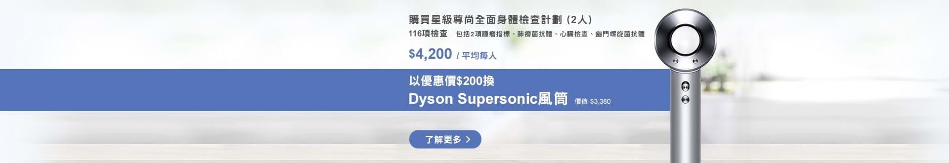 1Mar_DysonSupersonic
