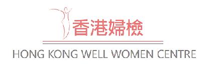 香港婦檢中心