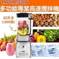THOMSON 高速砰冰攪拌機 TM-HPB333