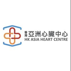 香港亞洲心臟中心 全面心臟健康檢查