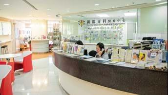 香港新都醫療集團