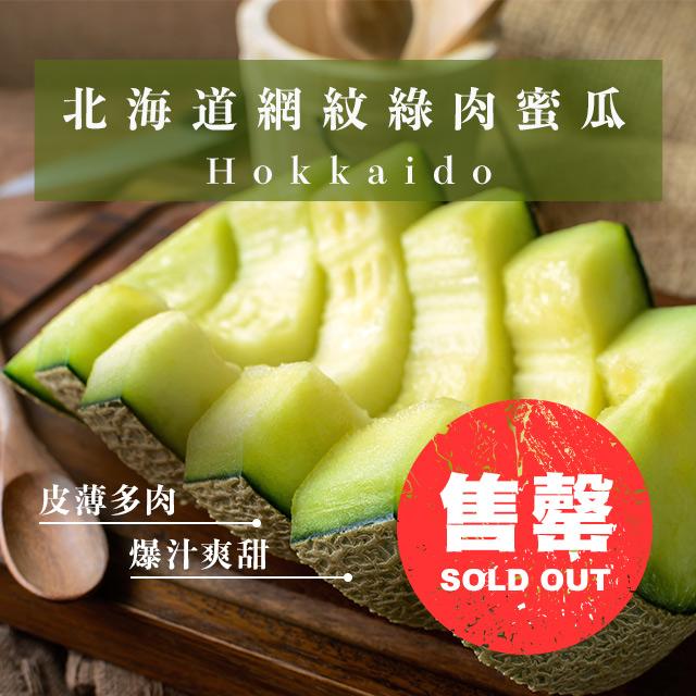 日本北海  道網紋綠肉蜜瓜