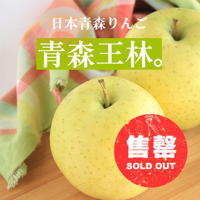 日本青  森王林蘋果