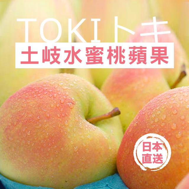 日本青森土岐蘋果 (水蜜桃蘋果)