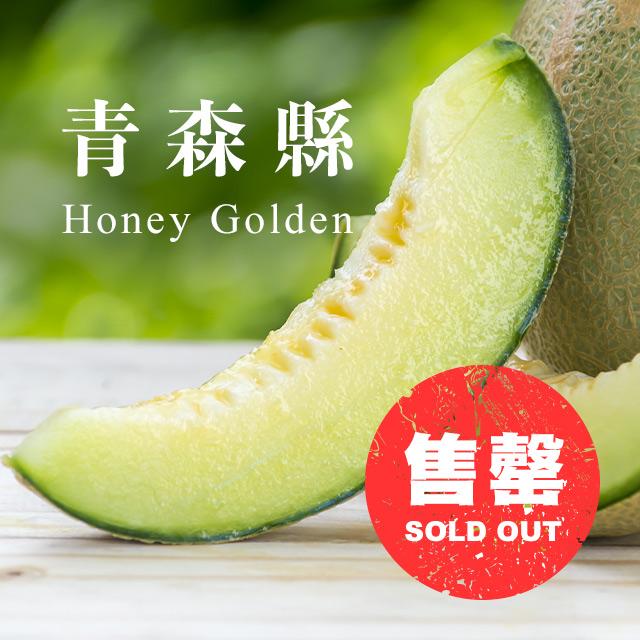 日本青森縣  Honey Golden蜂蜜蜜瓜
