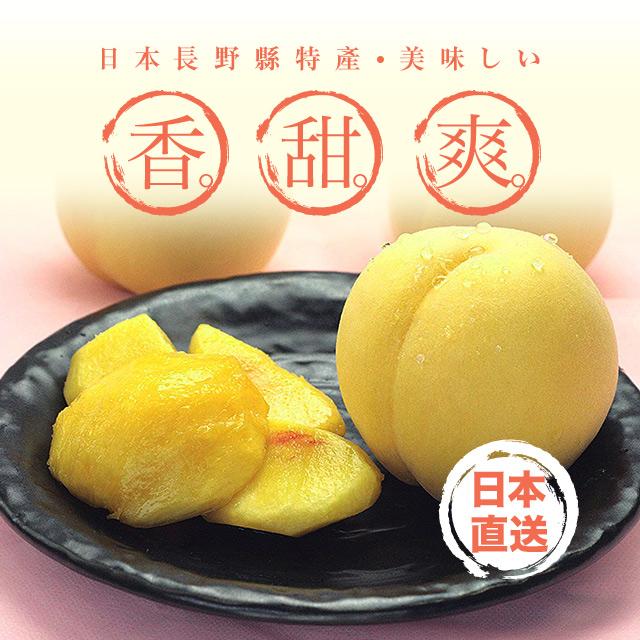 日本長野縣黃金桃