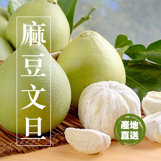 老欉麻豆文  旦(柚子)