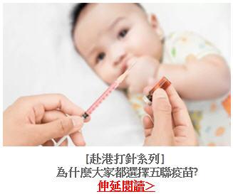 延伸閱讀:【赴港打針系列】為什麼大家都選擇五聯疫苗?
