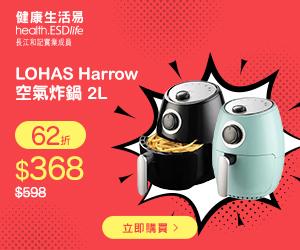 LOHAS Harrow空氣炸鍋2L優惠