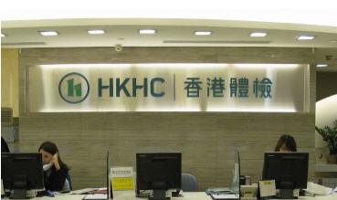 香港體檢身體檢查計劃
