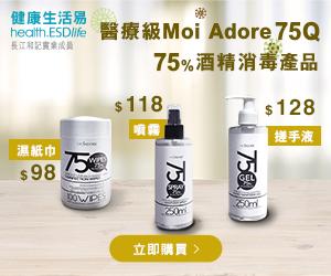 Moi Adore 75Q酒精消毒產品系列
