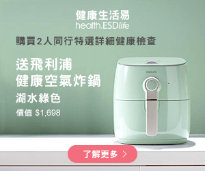 訂購指定身體檢查計劃換Philips 氣炸鍋