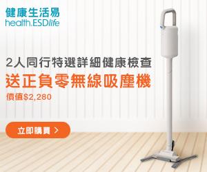 訂購指定身體檢查計劃換正負零吸塵機