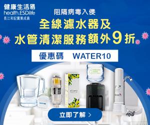 濾水器及水管清潔服務優惠