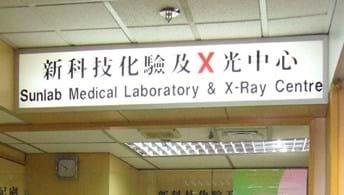 新科技醫學化驗及X光中心