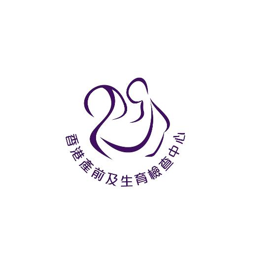 香港產前及生育檢查中心