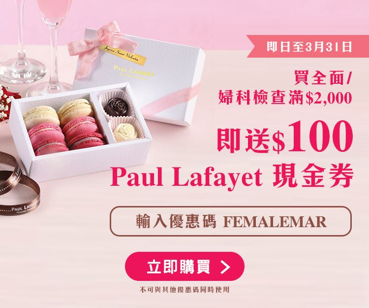 Paul Lafayet Promotion