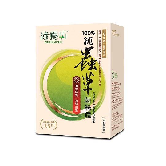 绿养坊纯虫草菌丝体60粒装
