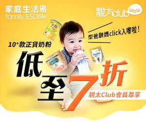 25Apr17_mrsclub milk powder