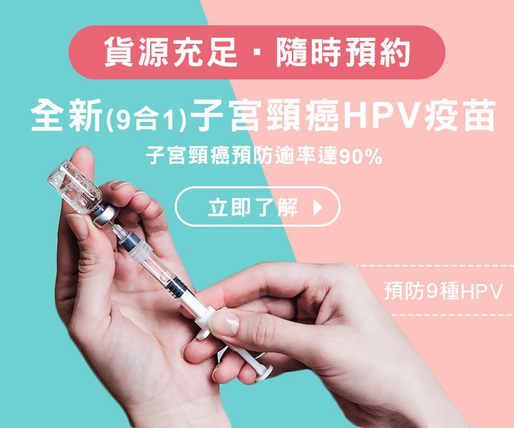 5May17_HPV_vaccine