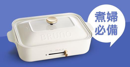 <p><strong>[成人身體檢查]</strong>免費送煮婦大熱Bruno電熱鍋</p>