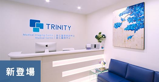 <p>Trinity Medical Centre -  gathering the three most cutting-edge medical imaging equipment</p>