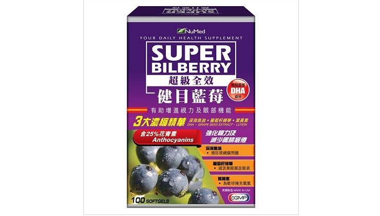 圖片 紐美超級全效健目藍莓
