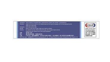 圖片 古寶妥瘀療美國特效袪瘀膏(兩盒裝)