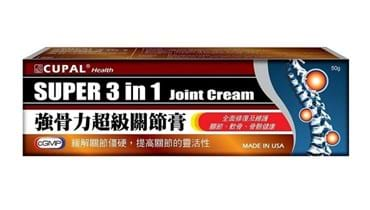 Picture of Cupal SUPER 3 in 1 Joint Cream(2 Boxes)
