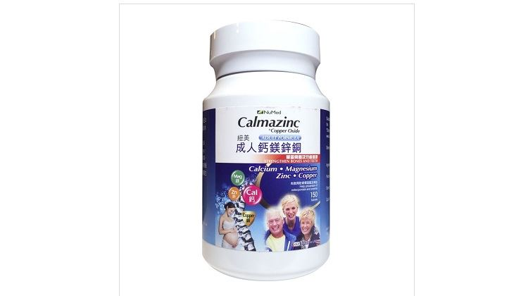 Picture of NuMed Calmazinc +Copper Oxide