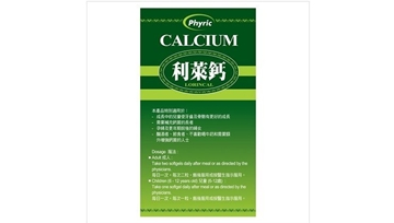 圖片 佳力利萊鈣