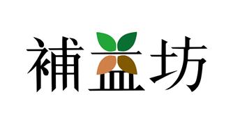 補益坊 | vendor image 2906