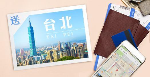 <p>只限50套限時優惠: 2人至尊身體檢查送雙人來回台北機票</p>