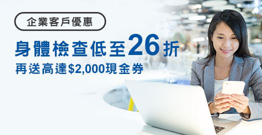 <p>Health Check Plans up to 74% off with $2,000 gift vouchers</p>