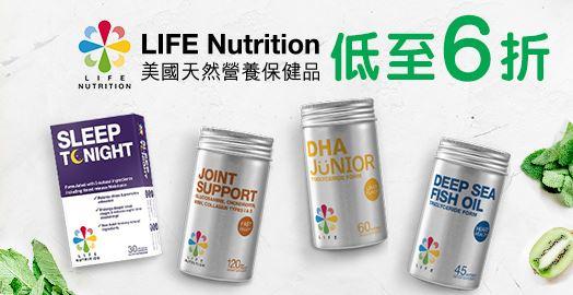 <p><strong>[保健品]</strong>新登場Life Nutrition保健品限時6折</p>
