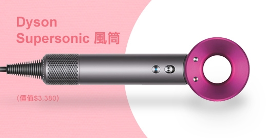 <p><strong>[適合任何年齡男女]</strong>以優惠價$200換領Dyson Supersonic 風筒 (價值$3,380)【注意: 現貨為銀白色,鐵紅色暫缺】</p>