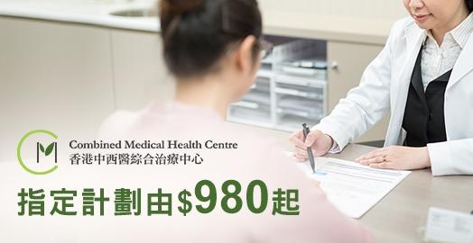 <p><strong>[中西合壁檢查計劃]</strong> 香港中西醫綜合治療中心</p>