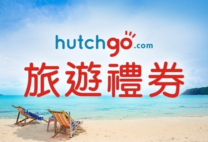 $600 hutchgo.com Travel Voucher