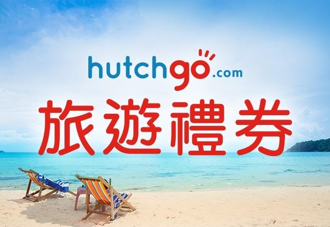 $700 hutchgo.com 旅遊礼券