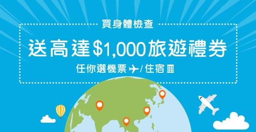 <p>任你換機票酒店周圍飛!<br />送高達$1,000 hutchgo.com旅遊禮券!</p>
