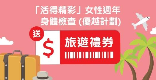 <p><strong>[婦科檢查]</strong>送$400旅遊禮券或$200現金券</p>