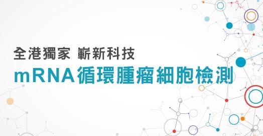 <p>【新科技早期癌篩檢】mRNA環腫瘤細胞檢測</p>
