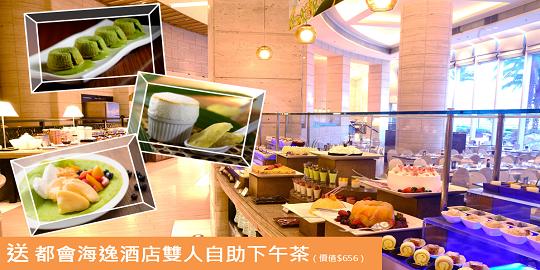 <p>8月美饌禮遇:「活得精彩」女性優越身體檢查 (二人) 送都會海逸酒店雙人自助下午茶 (價值$656)</p>
