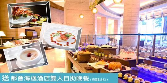 <p>美饌禮遇:2人特選詳細健康檢查送都會海逸酒店雙人自助晚餐(價值$1382)</p>