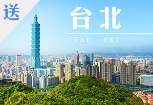 Round Trip Flight Ticket to Taipei (2 person)